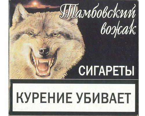 Тамбовский волк сигареты купить где сейчас можно купить сигареты рядом со мной